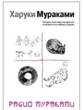 Novye-knigi-Haruki-Murakami_image_276_367 (276x367, 53 Kb)