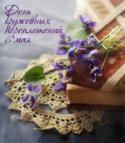 http://img1.liveinternet.ru/images/attach/c/1//58/692/58692615_1273137441_6maya2010.jpg