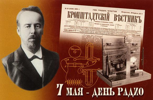 александр попов изобретатель радио 7 мая день радио