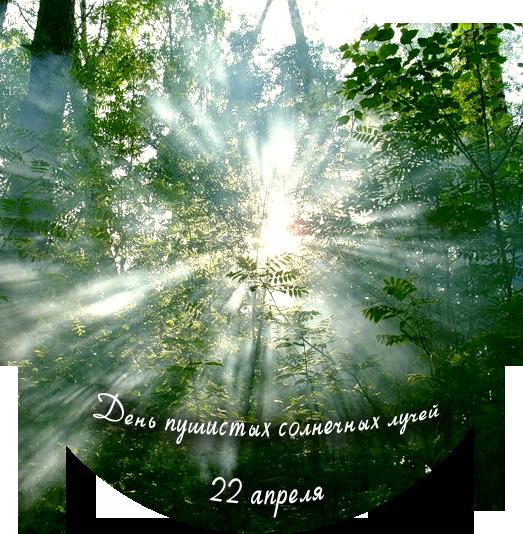 http://img1.liveinternet.ru/images/attach/c/1//58/83/58083975_1271880045_22aprelya2010.png