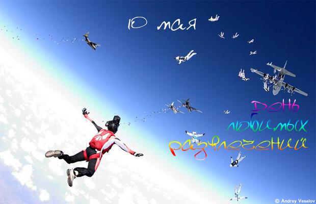 http://img1.liveinternet.ru/images/attach/c/1//58/833/58833770_1273436179_10maya2010.jpg