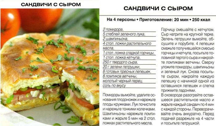 рецепт сангвича с сыром