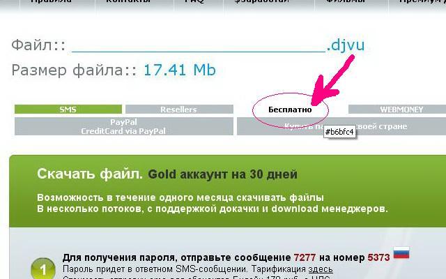 Безымянный1 (640x400, 38 Kb)