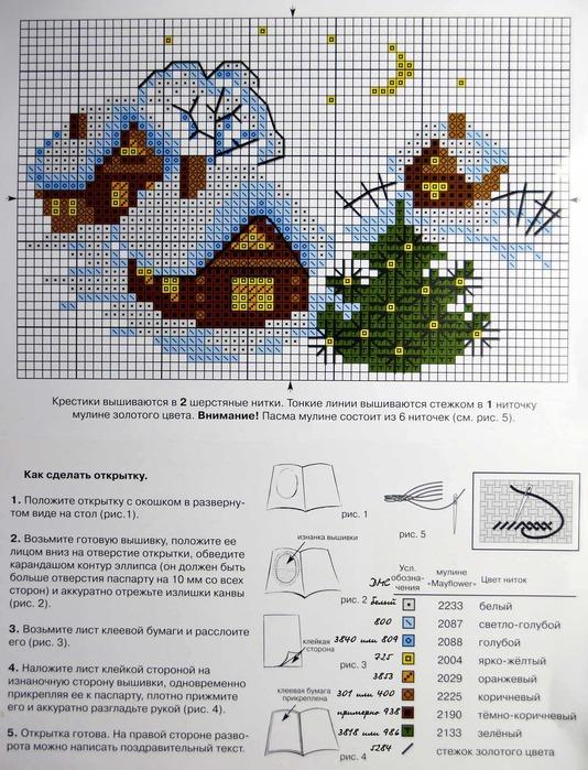Маленький зимний домик