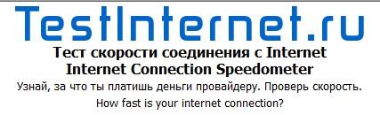 Тест скорости соединения с Интернет