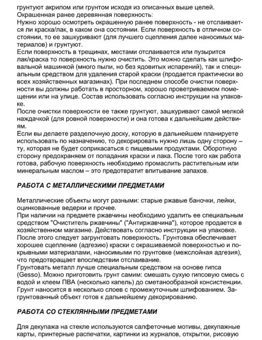 http://img1.liveinternet.ru/images/attach/c/1//59/446/59446702_1274730029_p0008.jpg