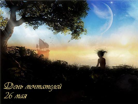 http://img1.liveinternet.ru/images/attach/c/1//59/486/59486826_1274818135_26maya2010.jpg