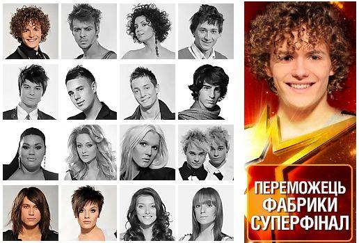Порно фото фабрика звезд 2 в украине
