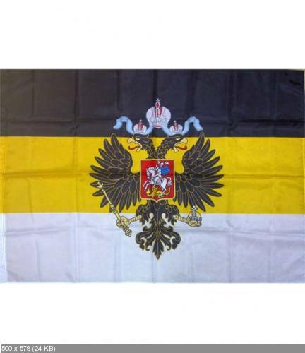 новый флаг россии