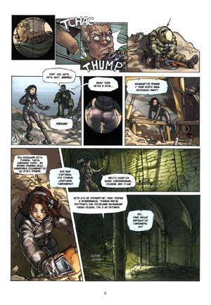 Операция Иуда - Operation Judas, Т1, стр. 7