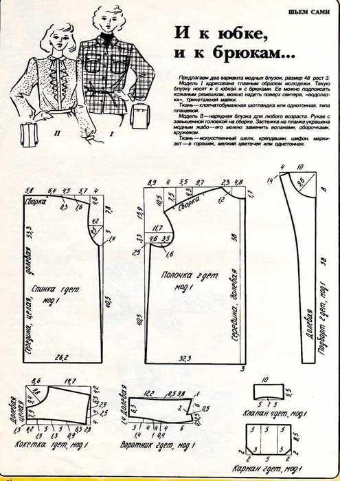 выкройки блуз и юбок: