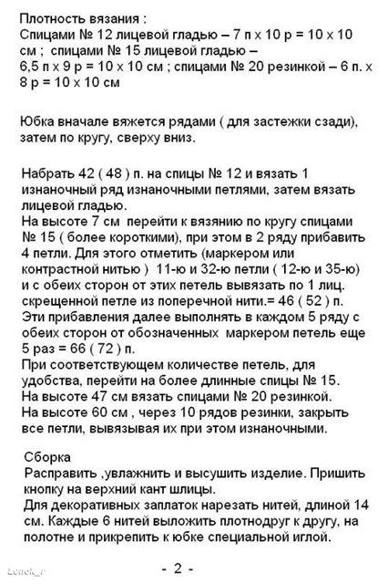 (426x640, 86Kb)