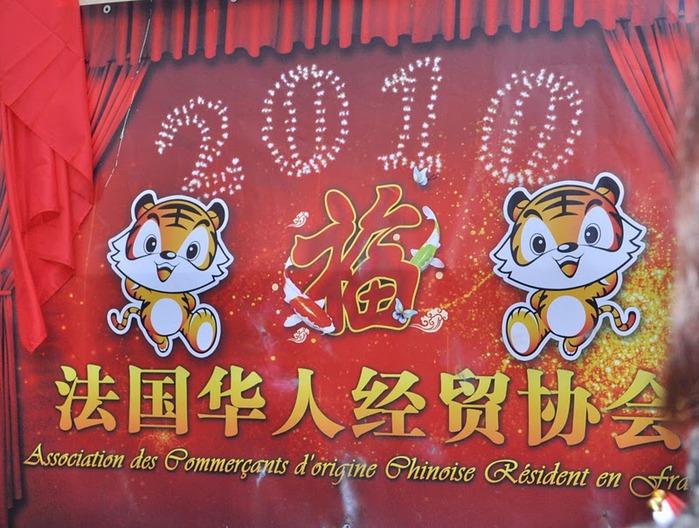 Китайский Новый год в Париже 37313
