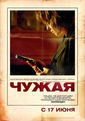 """Фильм """"Чужая"""" постер к фильму"""