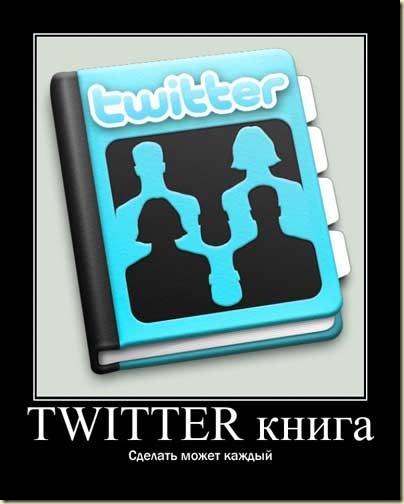 как сделать twitter книгу