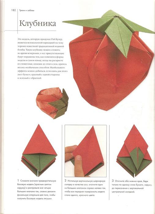 Оригами схема клубники