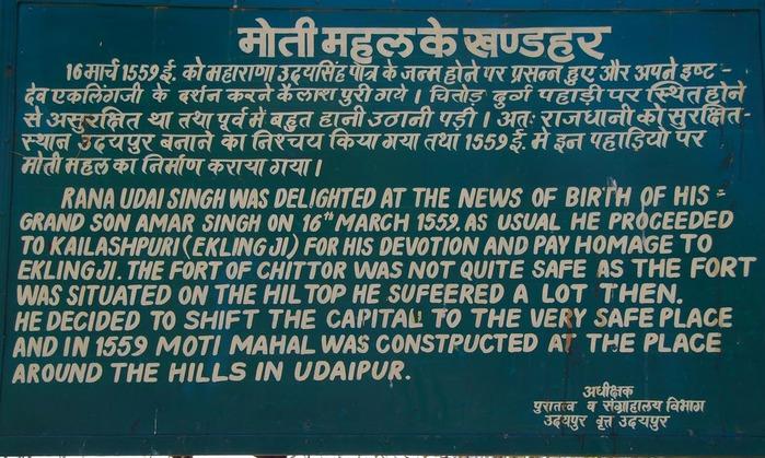 Удайпур. Udaipur 66052