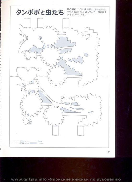 "Киригами - 1 (открытка """