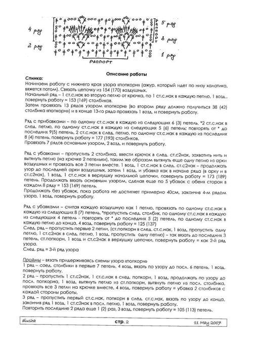 описание халатика2 (508x699, 93 Kb)