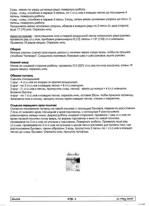 описание халатика4 (508x699, 74 Kb)