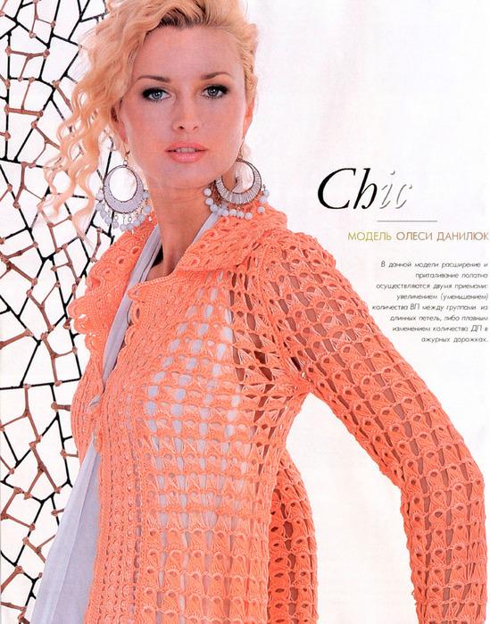 пальто из Журнал МОД 534.