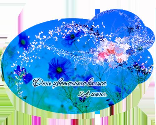http://img1.liveinternet.ru/images/attach/c/1//60/716/60716519_1277323125_24iyunya2010.png
