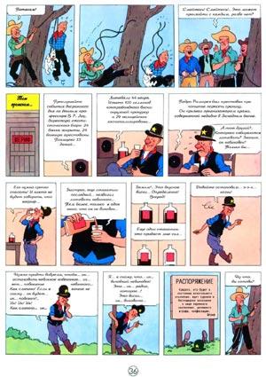 Тантан в Америке - Tintin en Amerique, Т3, стр. 36
