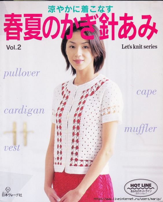 Let`s knit series vol.2-2010