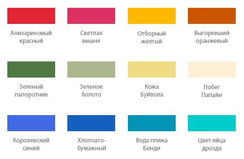 названия цветов в веб....