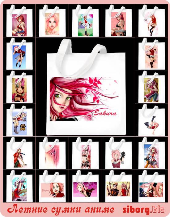сумки аниме
