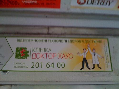 клиника доктор хаус киев