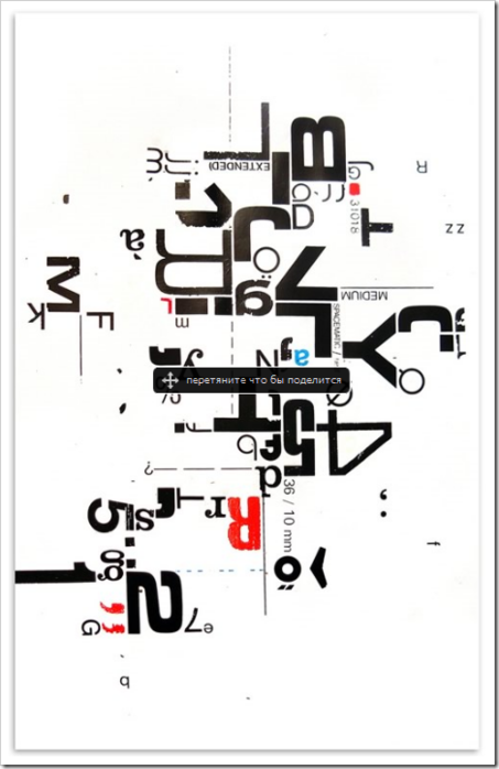 Типографика  - это тема!