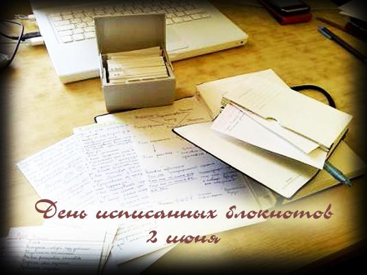 http://img1.liveinternet.ru/images/attach/c/1//61/39/61039603_1278020197_2iyunya2010.jpg