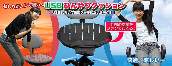 usb вентилятор для задницы