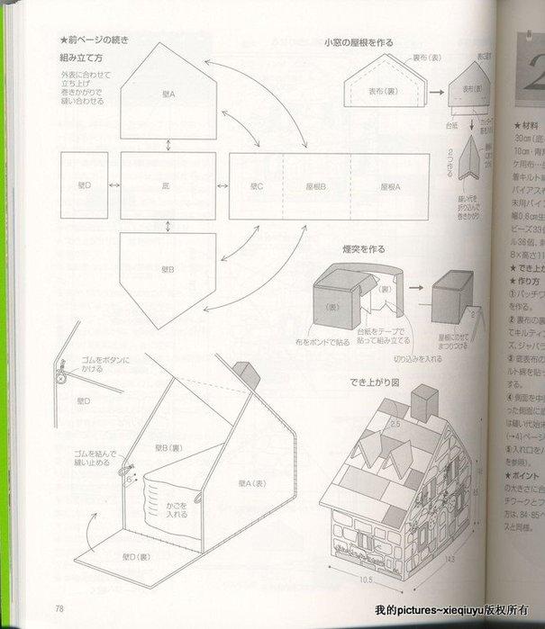 как сшить домик для мелочей