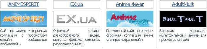 аниме онлайн