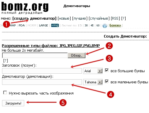 Создать демотиватор онлайн