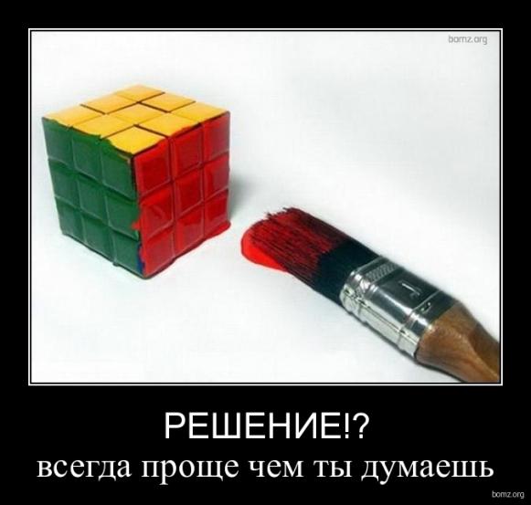http://img1.liveinternet.ru/images/attach/c/1//61/827/61827398_1279802385_989996201006241023301267572049_547827_reshenie.jpg