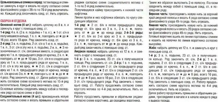 http://img1.liveinternet.ru/images/attach/c/1//61/841/61841822_Romantichnaya_bluza_s_zhabo_i_kaymoy_iz_motivov3.jpg