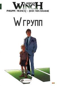 W групп ( Le groupe W), Т2