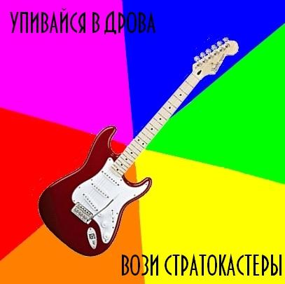 http://img1.liveinternet.ru/images/attach/c/1//61/97/61097546_61049061_Strat.jpg