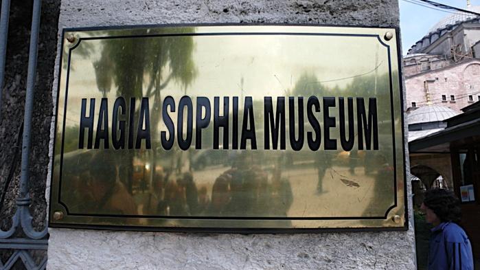 Софийский собор (Hagia Sophia) 17314