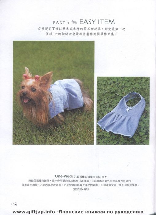 clothing for dogs and cats