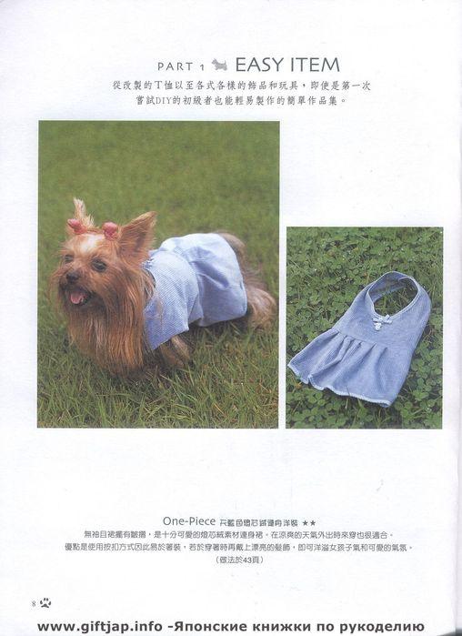 одежда для кошек и собак