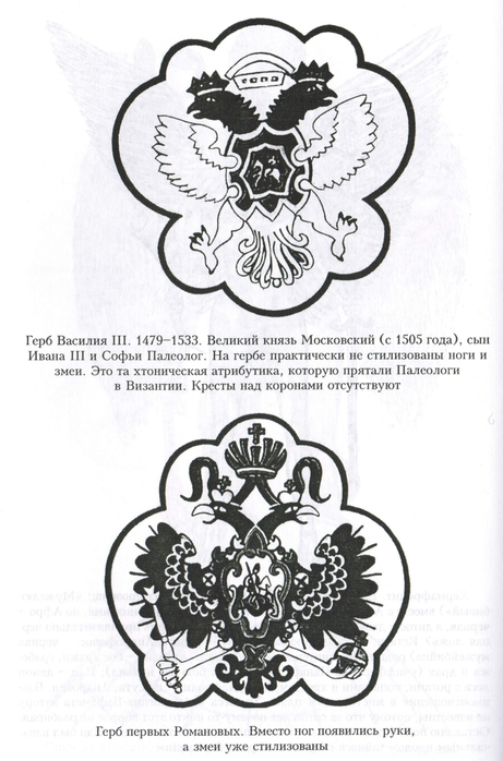 52268914_gerbuy_RomanovuyPaleologi (461x698, 213 Kb)