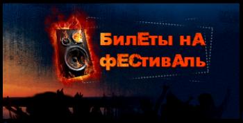 """Билеты на фестиваль """"Уральский Рубеж 2010"""""""