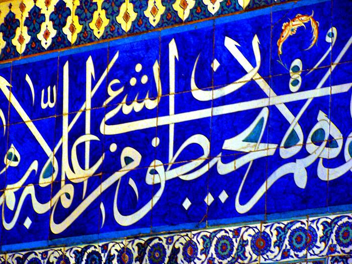 Мечеть Сулеймана - мечеть, которую хранит любовь!. 85866