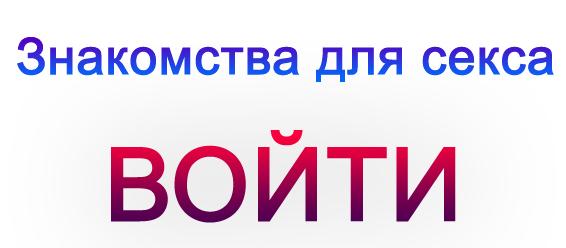 ищу гея для секса знакомства в москве