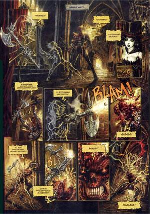 Королева мертвых душ - La reine des ames mortes, Т8, стр. 11