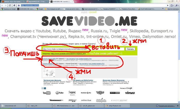 Скачать Программу Для Скачивания Видео Со Всех Сайтов - фото 11